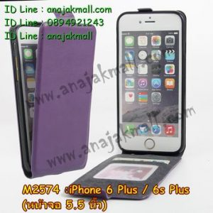 M2574-12 เคสเปิดขึ้น-ลง iPhone 6 Plus/6s plus สีม่วง