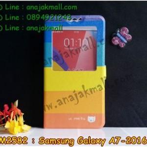 M2582-01 เคสโชว์เบอร์ Samsung Galaxy A7(2016) ลาย Colorfull Day