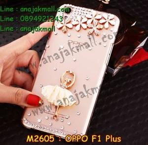 M2605-03 เคสคริสตัล OPPO F1 Plus ลาย Yellow Ballet