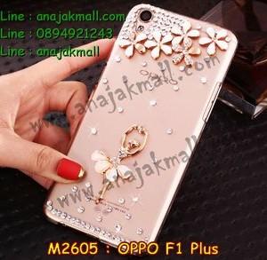 M2605-04 เคสคริสตัล OPPO F1 Plus ลาย Ballet Flower