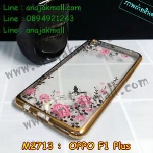 M2713-01 เคสยาง OPPO F1 Plus ลายดอกไม้ ขอบทอง