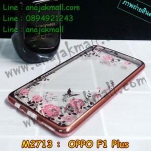 M2713-02 เคสยาง OPPO F1 Plus ลายดอกไม้ ขอบชมพู