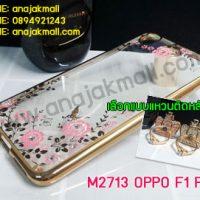 M2713-03 เคสยาง OPPO F1 Plus ลายดอกไม้ ขอบทอง ติดแหวน