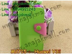 M2715-03 เคสหนังฝาพับ Huawei Y3ii สีเขียว