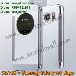 M2726-07 เคสฝาพับ Samsung Galaxy S6 Edge เงากระจก สีเงิน