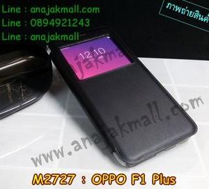M2727-02 เคสโชว์เบอร์ OPPO F1 Plus สีดำ