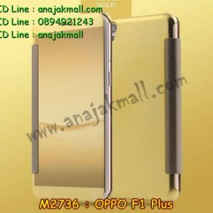 M2736-02 เคสฝาพับ OPPO F1 Plus กระจกเงา สีทอง