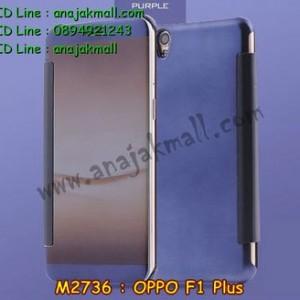 M2736-03 เคสฝาพับ OPPO F1 Plus กระจกเงา สีม่วง
