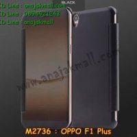 M2736-04 เคสฝาพับ OPPO F1 Plus กระจกเงา สีดำ