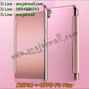 M2736-05 เคสฝาพับ OPPO F1 Plus กระจกเงา สีชมพู