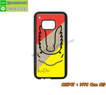 M2747-05 เคสขอบยาง HTC One M9 ลาย KuDO