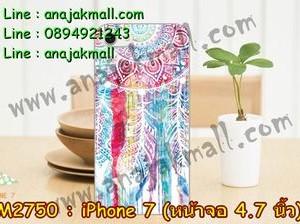 M2750-06 เคสแข็ง iPhone 7 ลาย Wool Color
