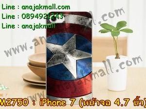 M2750-10 เคสแข็ง iPhone 7 ลาย CapStar