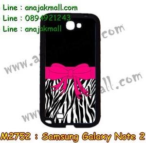 M2752-01 เคสขอบยาง Samsung Galaxy Note2 ลาย Ribbin01