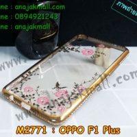 M2771-01 เคสยางขอบเพชร OPPO F1 Plus ลายดอกไม้ สีทอง