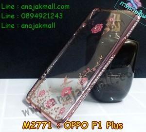 M2771-02 เคสยางขอบเพชร OPPO F1 Plus ลายดอกไม้ สีชมพู