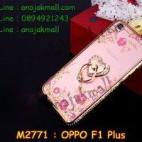 M2771-03 เคสยางขอบเพชร OPPO F1 Plus ลายดอกไม้สีทอง ติดแหวน