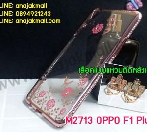 M2771-04 เคสยางขอบเพชร OPPO F1 Plus ลายดอกไม้สีชมพู ติดแหวน