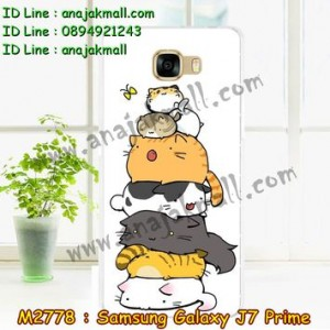 M2778-07 เคสแข็ง Samsung Galaxy J7 Prime ลาย Eight Cat