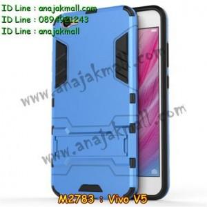 M2783-06 เคสโรบอท Vivo V5 สีฟ้า