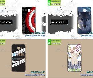 M3479-L06 เคสยาง Samsung Galaxy C9 Pro ลายอาร์ตแฟนซี