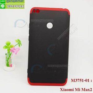 M3751-01 เคสประกบหัวท้ายไฮคลาส Xiaomi Mi Max2 สีดำ-แดง