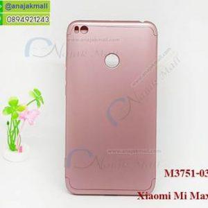 M3751-03 เคสประกบหัวท้ายไฮคลาส Xiaomi Mi Max2 สีทองชมพู