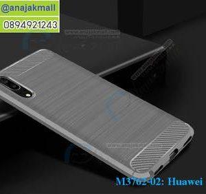 M3762-02 เคสยางกันกระแทก Huawei P20 สีเทา