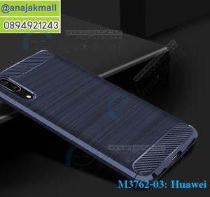 M3762-03 เคสยางกันกระแทก Huawei P20 สีน้ำเงิน