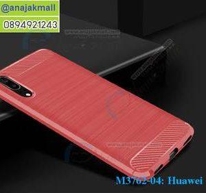 M3762-04 เคสยางกันกระแทก Huawei P20 สีแดง