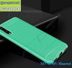 M3762-05 เคสยางกันกระแทก Huawei P20 สีเขียว