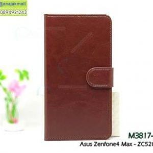 M3817-03 เคสฝาพับไดอารี่ Asus Zenfone 4 Max-ZC520KL สีน้ำตาล