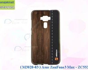 M3820-03 เคสยาง ASUS ZenFone3 Max-ZC553KL ลาย Classic 01