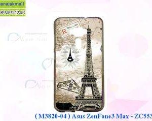 M3820-04 เคสยาง ASUS ZenFone3 Max-ZC553KL ลายหอไอเฟล