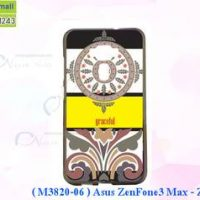 M3820-06 เคสยาง ASUS ZenFone3 Max-ZC553KL ลาย Graceful