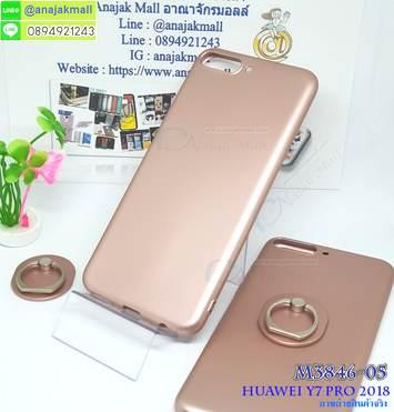 M3846-05 เคสยาง Huawei Y7 Pro 2018 + แหวนติดเคส สีทองชมพู