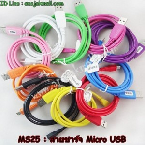 MS25 สายชาร์จ Micro USB เส้นกลม