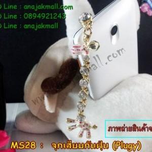 MS28-01 Phone Plugy ยีราฟ สีขาว
