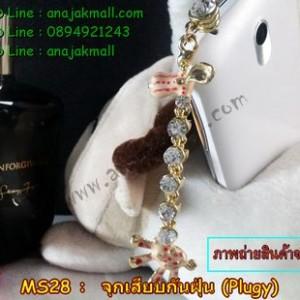 MS28-02 Phone Plugy ยีราฟ สีครีม