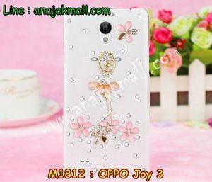M1812-07 เคสประดับ OPPO Joy 3 ลาย Ballet Flower