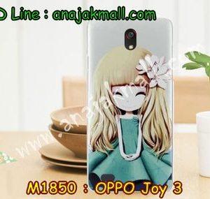 M1850-07 เคสยาง OPPO Joy 3 ลาย Malka