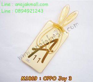 M1869-02 เคสยาง OPPO Joy 3 หูกระต่าย สีส้ม