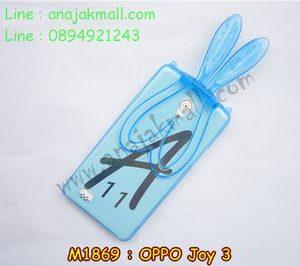 M1869-05 เคสยาง OPPO Joy 3 หูกระต่าย สีฟ้า