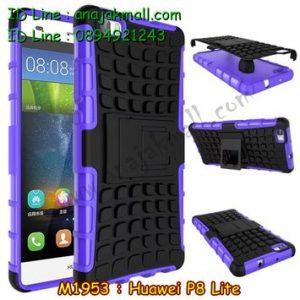 M1953-02 เคสทูโทน Huawei P8 Lite สีม่วง