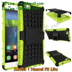 M1953-05 เคสทูโทน Huawei P8 Lite สีเขียว
