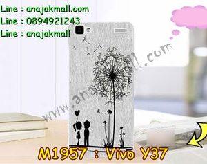 M1957-14 เคสยาง Vivo Y37 ลาย Baby Love