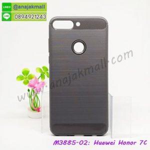 M3885-02 เคสยางกันกระแทก Huawei Honor 7C สีเทา