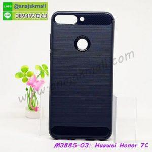 M3885-03 เคสยางกันกระแทก Huawei Honor 7C สีน้ำเงิน