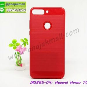 M3885-04 เคสยางกันกระแทก Huawei Honor 7C สีแดง