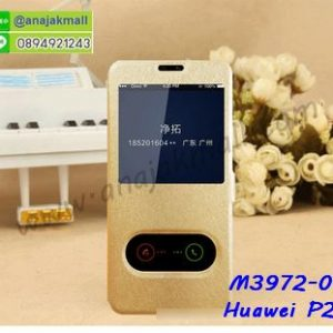 M3972-01 เคสหนังโชว์เบอร์ Huawei P20 สีทอง